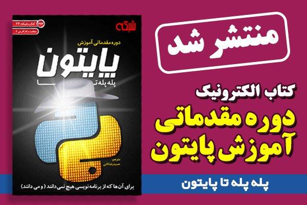 شبکه منتشر کرد: کتاب الکترونیکی دوره مقدماتی آموزش پایتون