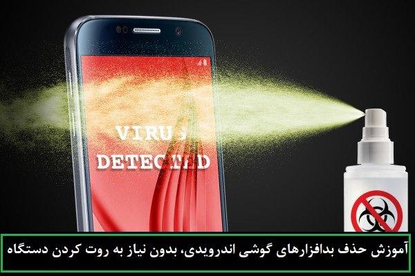 چگونه ویروسهای گوشی اندرویدی را بدون روت کردن گوشی پاک کنیم؟