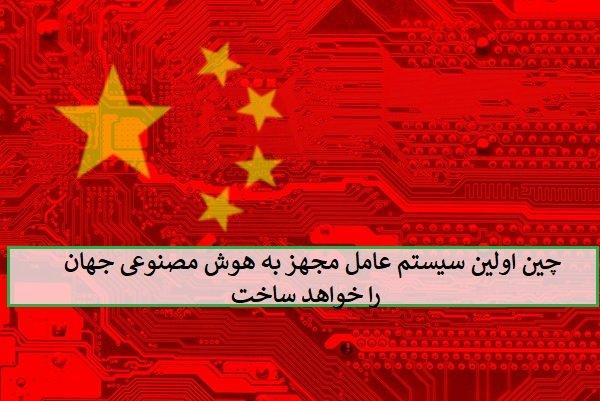 چین اولین سیستم عامل هوش مصنوعی جهان را خواهد ساخت