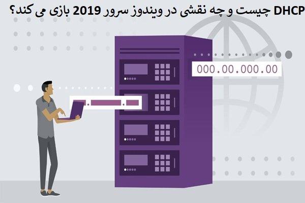 سرور DHCP چیست و چه نقشی در شبکههای مبتنی بر ویندوز سرور 2019 دارد؟