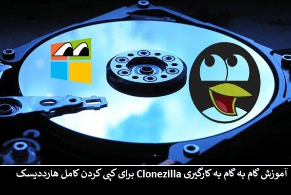 راهنمای گام به گام کپی کردن محتوای هارددیسک با نرمافزار CloneZilla