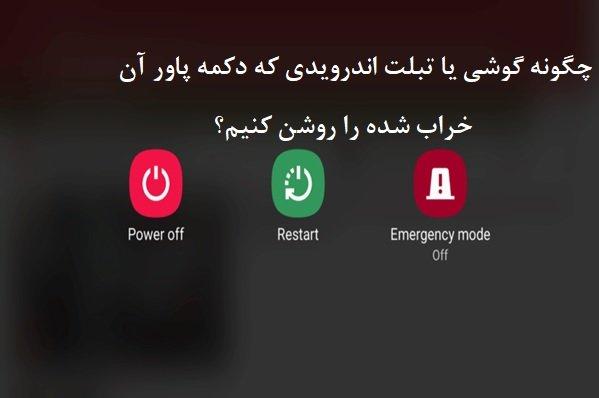 چگونه گوشی یا تبلت اندرویدی که دکمه پاور آن خراب شده را روشن کنیم؟