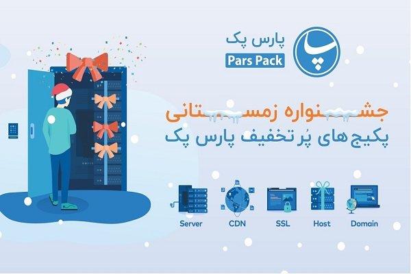 تا ۷۰ درصد تخفیف هاست و SSL در جشنواره زمستانی پارس پک