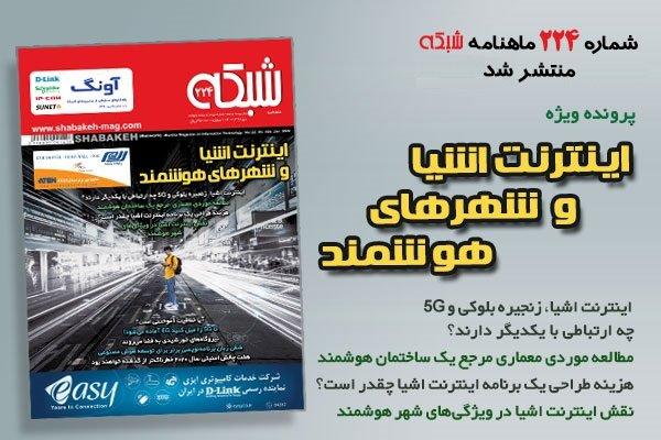 ماهنامه شبکه 224 با پرونده ویژه اینترنت اشیا و شهرهای هوشمند منتشر شد