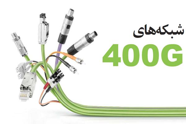 شبکههای 400G چشمانداز مراکز داده را متحول میکنند
