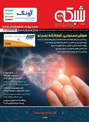 نسخه الکترونیکی ماهنامه شبکه 229
