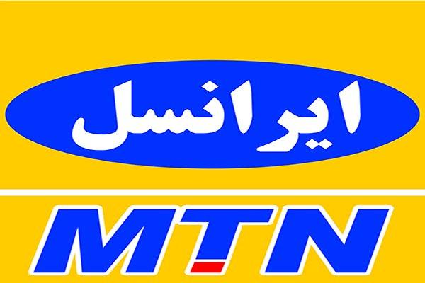 لیست بستههای اینترنت 3 ماهه ایرانسل سال 99 + قیمت