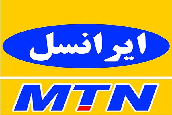 لیست بستههای اینترنت یکروزه ایرانسل سال 99 + قیمت