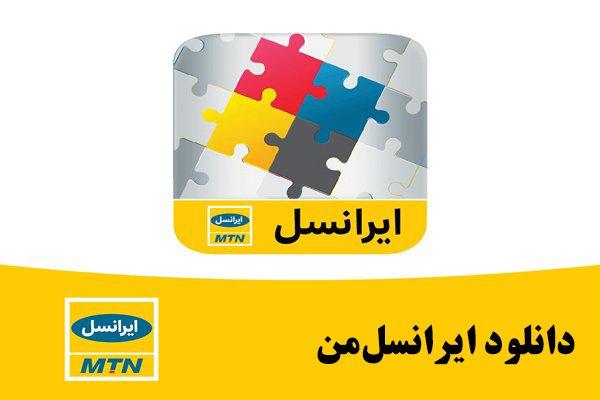 دانلود و نصب اپلیکیشن ایرانسلمن