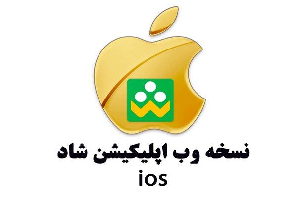 دانلود برنامه شاد آموزش و پرورش برای iOS - آیفون