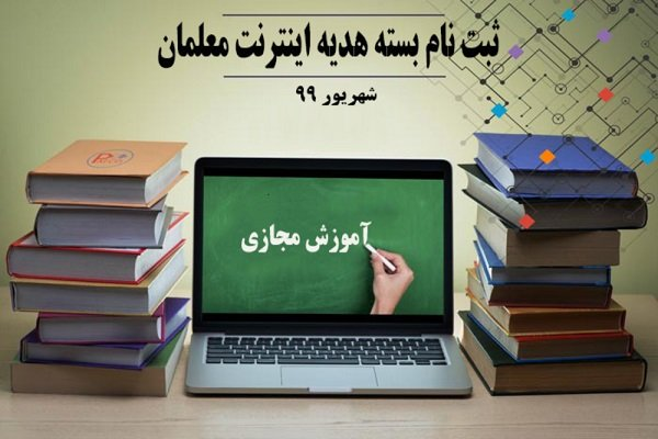 راهنمای ثبت نام و دریافت اینترنت رایگان معلمان- شهریور 99