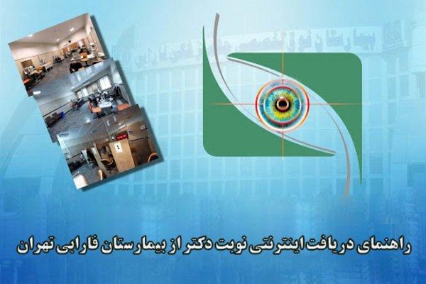 راهنمای دریافت اینترنتی نوبت دکتر از بیمارستان فارابی تهران