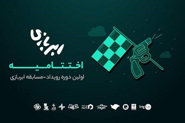 اختتامیهی مسابقهی ابربازی؛ ۸ استارتآپ ابری جدید وارد بازار فناوری ایران شد