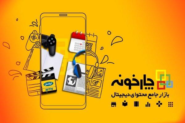 آشنایی با  اپلیکیشن چارخونه ایرانسل + راهنمای دانلود و نصب