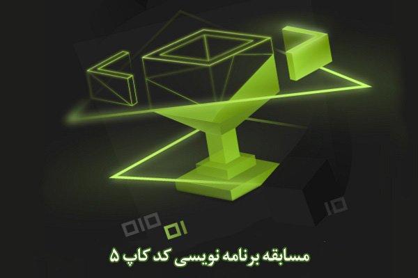تاریخ برگزاری پنجمین دوره مسابقات برنامهنویسی کدکاپ (CODE CUP)