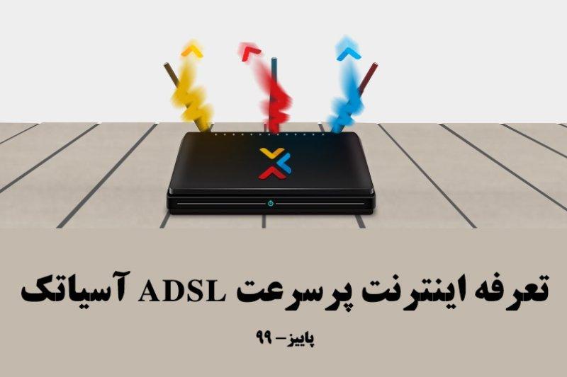 تعرفه اینترنت پر سرعت ADSL آسیاتک - پاییز 99