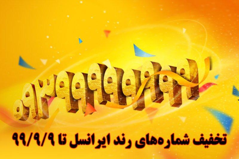 راهنمای خرید رندترین شماره جشنواره پاییزی ایرانسل 99/9/9