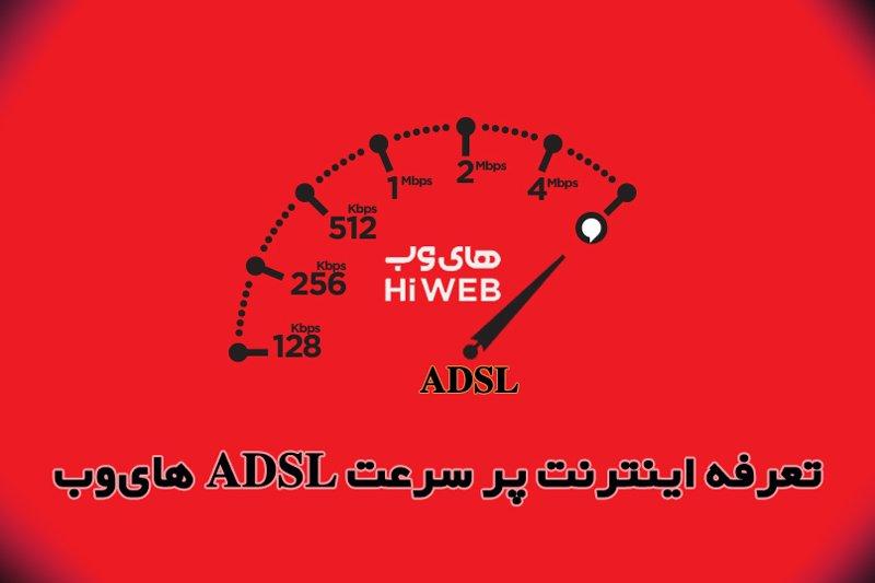 تعرفه اینترنت پر سرعت ADSL هایوب - پاییز 99