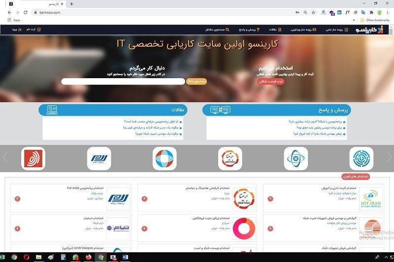 کارینسو، اولین سایت تخصصی کاریابی در حوزه IT