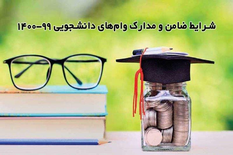 شرایط ضامن و مدارک وامهای دانشجویی - آذر 99