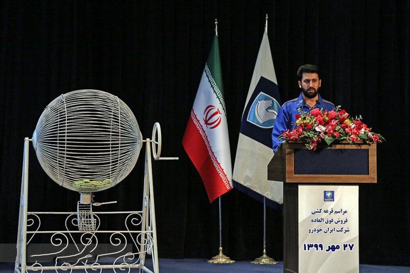 نتایج قرعه کشی ایران خودرو - 27 مهر 99