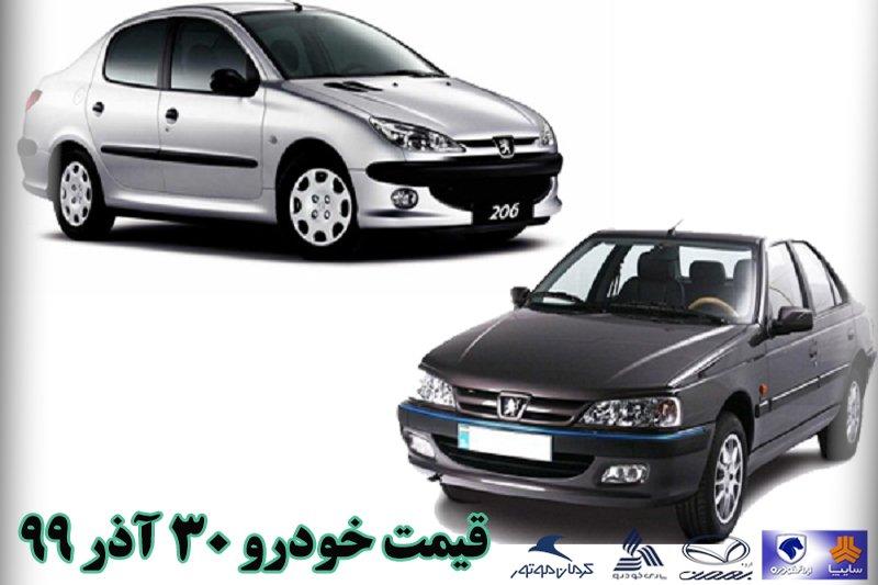 قیمت روز خودرو 30 آذر 99