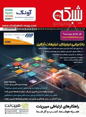 ماهنامه شبکه 235