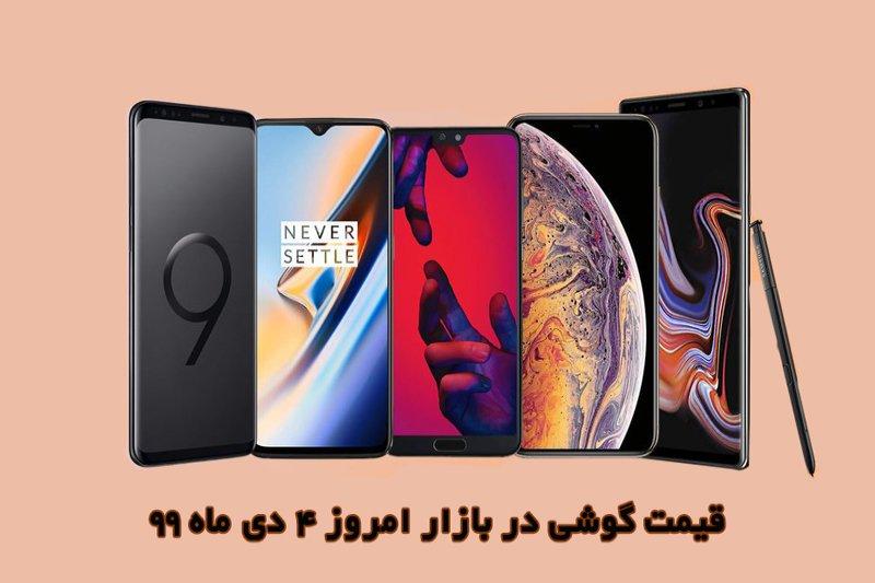 قیمت گوشی در بازار امروز 4 دی ماه 99 + جدول