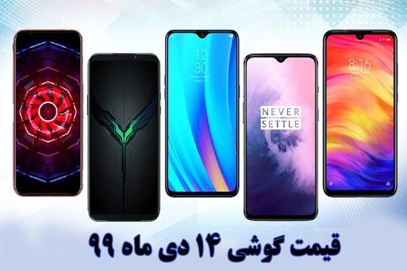 قیمت گوشی در بازار امروز 14 دی ماه 99 + جدول