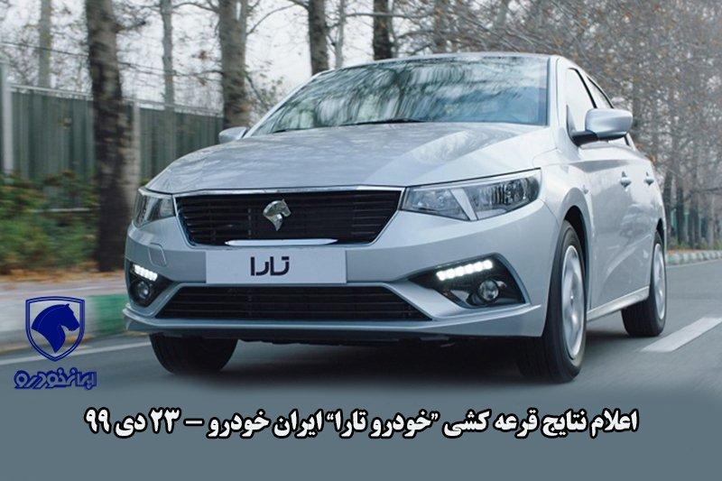 اعلام نتایج قرعهکشی خودرو تارا ایران خودرو- 23 دی 99