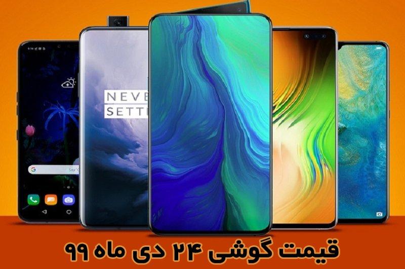 قیمت گوشی در بازار امروز 24 دی ماه 99 + جدول