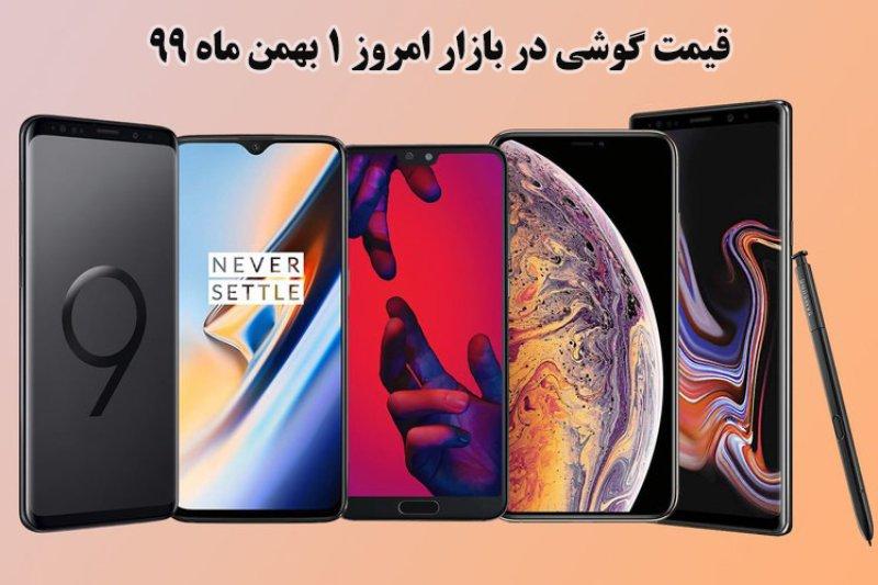 قیمت گوشی در بازار امروز 1 بهمن ماه 99 + جدول