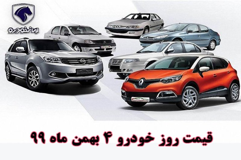 قیمت روز خودرو 4 بهمن ماه 99