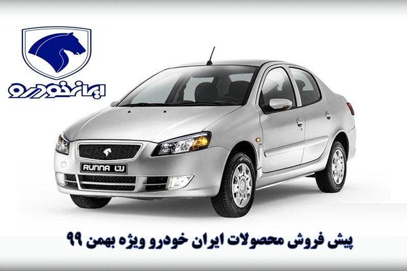 طرح جدید پیش فروش محصولات ایران خودرو- بهمن 99