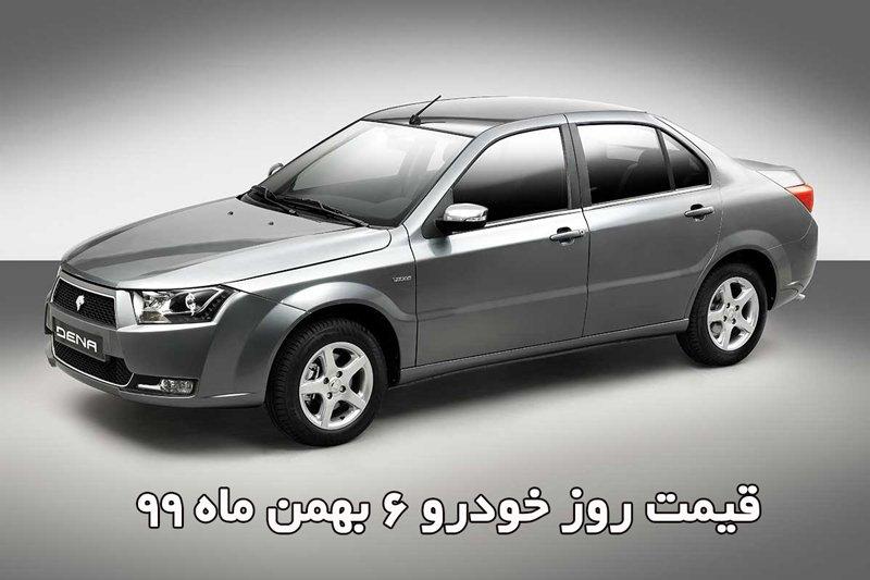 قیمت روز خودرو 6 بهمن ماه 99