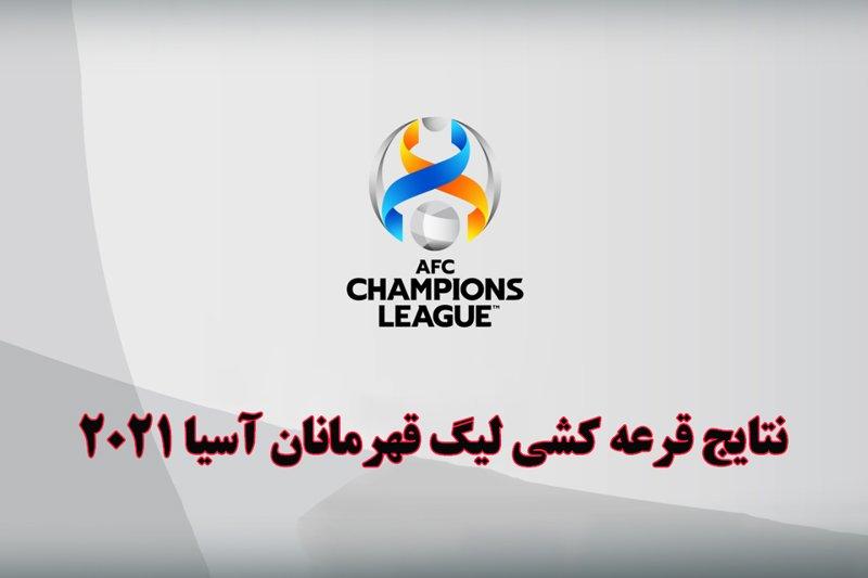 قرعه کشی لیگ قهرمانان آسیا 2021