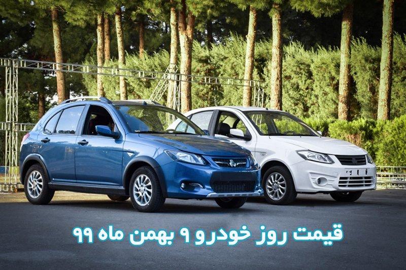قیمت روز خودرو 9 بهمن ماه 99