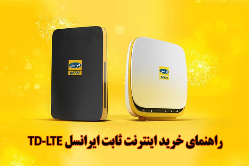 خرید بسته اینترنت ثابت TD-LTE ایرانسل (قیمت + راهنمای خرید)