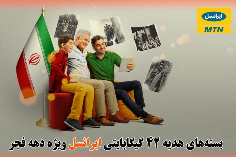 هدیه 42 گیگابایت بسته اینترنت ایرانسل ویژه ده فجر- بهمن 99