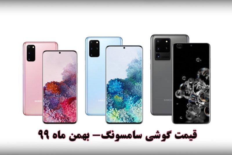 قیمت گوشی سامسونگ- 7 بهمن ماه 99