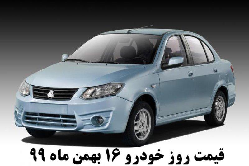 قیمت روز خودرو 18 بهمن ماه 99