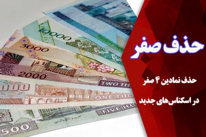 حذف نمادین 4 صفر در اسکناسهای جدید- 19 بهمن 99