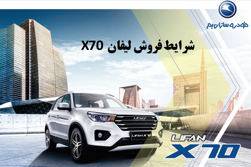 شرایط فروش خودرو لیفان X70 ویژه بهمن 99
