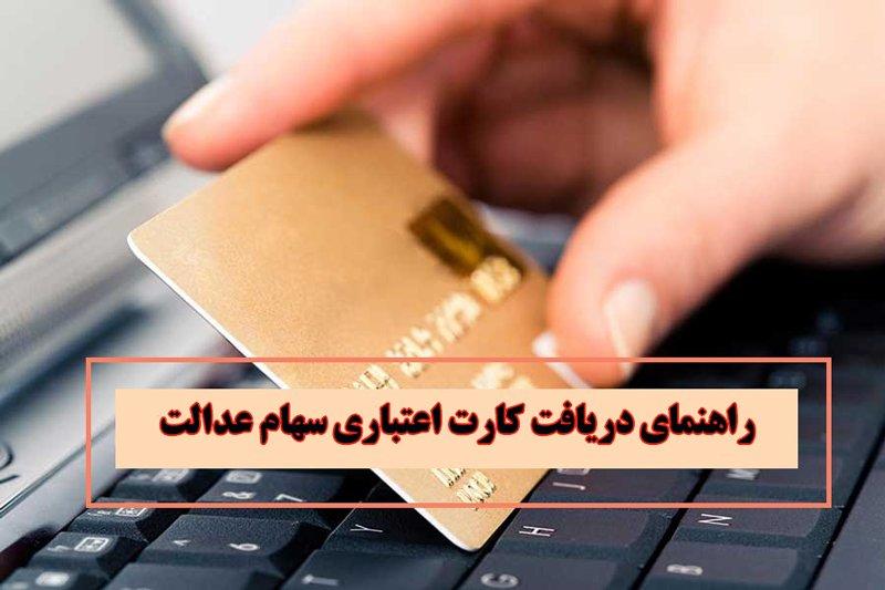راهنمای دریافت کارت اعتباری سهام عدالت