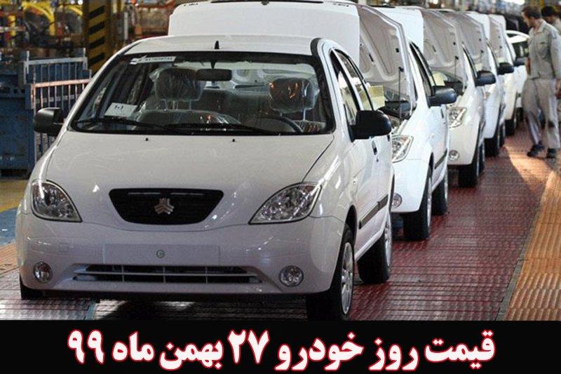 قیمت روز خودرو 27 بهمن ماه 99