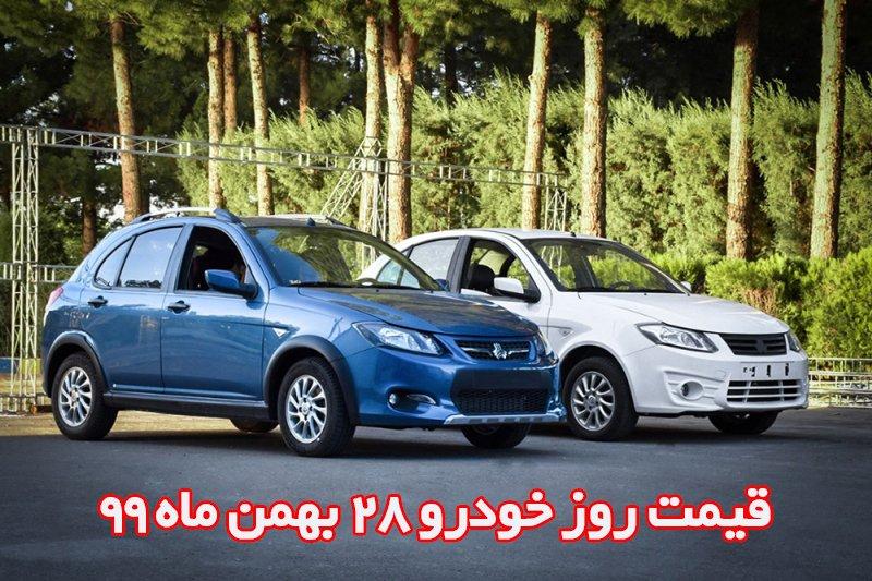 قیمت روز خودرو 28 بهمن ماه 99