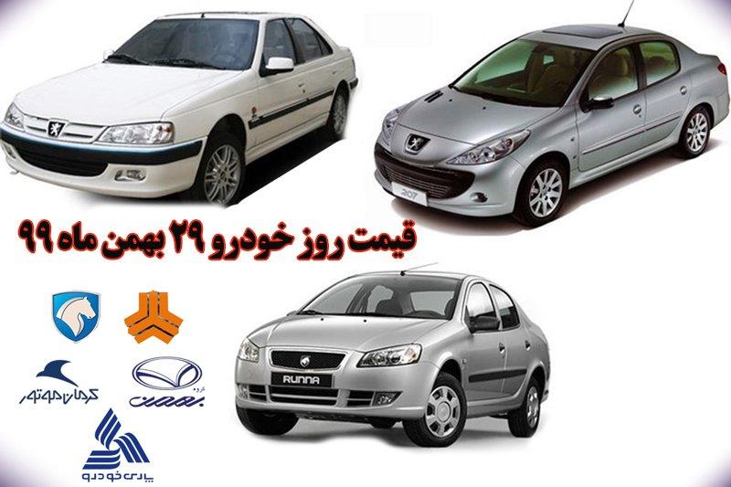 قیمت روز خودرو 29 بهمن ماه 99