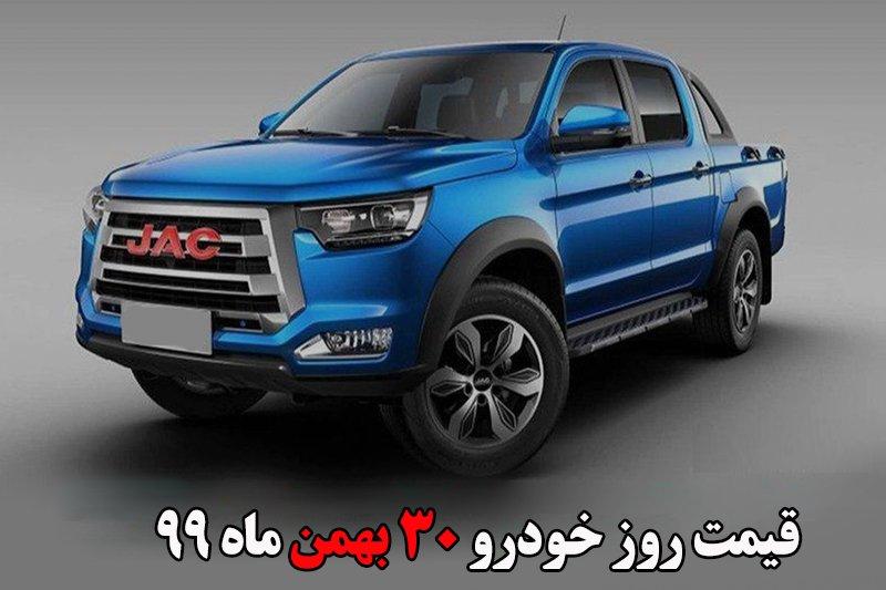 قیمت روز خودرو 30 بهمن ماه 99