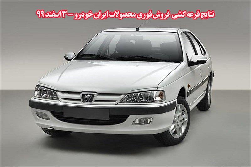 نتایج قرعه کشی فروش فوری محصولات ایران خودرو - 3 اسفند 99