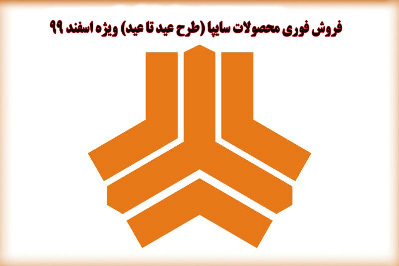 فروش فوری محصولات سایپا (طرح عید تا عید) ویژه اسفند 99